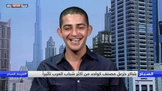 """الصحفي شاكر خزعل """"ولدت في اللجوء واللجوء نما بداخلي"""""""