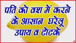 Pati Ko Vash Me Karne Ke Upay va Tarika - पति को वश मैं करने का तरीका