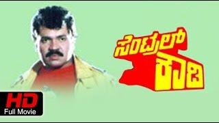 Central Rowdy Kannada Movie Full HD | Action | Tiger Prabhakar, Anjana, Doddanna |Latest 2016 Upload