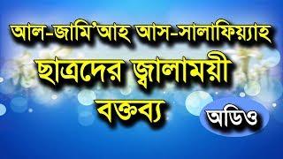 New Bangla Waz আল জামিআহ আস সালাফিয়্যাহ ছাত্রদের জ্বালাময়ী বক্তব্য | Rajshahi | Islamic Waz MP3