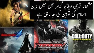 Reality Of Most Famous Video Games | Games Jin mein Islam ki tohen ki gai hy | Urdu / Hindi