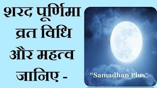 शरद पूर्णिमा का महत्व और व्रत पूजन विधि जानिए || Sharad Purnima Ka Mahatv aur Vrat Pujan Vidhi -