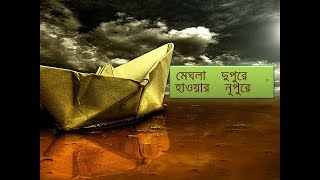 Meghela Dupure-Porshi || coverd by Nishi, new bangla song