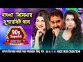 90s Hits Bangla Romantic Song    Old Is Gold Bengali Movies Song    Kumar Sanu & Alka Y & Shreya G