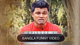 MojarTV (ROASTED) | Bangla Funny Video | Episode 1 | TahseeNation