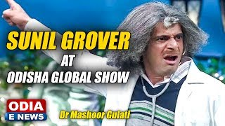 SUNIL GROVER AT ODISHA GLOBAL SHOW || Dr MASHOOR GULATI || LIVE SHOW || ODIA E NEWS