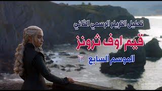 قيم اوف ثرونز: تحليل التريلر الثاني للموسم السابع - Game of Thrones