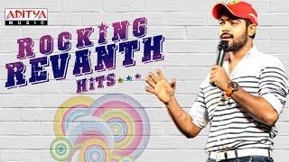Rocking Revanth Hits ★★★ || Telugu Songs Jukebox