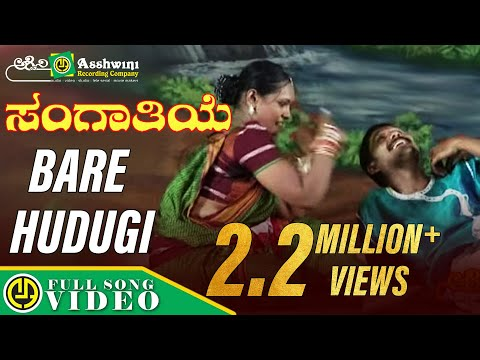 Xxx Mp4 Bare Hudugi Video Song Kannada Folk Songs Janapada Songs 3gp Sex