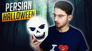 5 Things PERSIANS Do on HALLOWEEN!!!