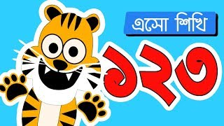 ১ থেকে ১০ | Bangla and English | ToonPoka TV