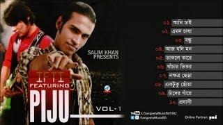 images Piju Ifti Featuring Piju Vol 1 Full Audio Album Sangeeta