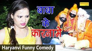 ठरकी साधु बाबा के कारनामे | Tharki Baba | Dehati Indian Comedy Video | Funny Movies Dehati COmedy