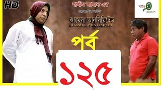 Jhamela unlimited Bangla natok ft. Mosharraf Karim 125 episode HD