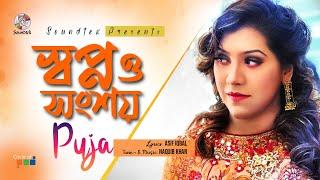 Puja - Shopno O Songshoy | Rangdhonu Album | Bangla Video Song