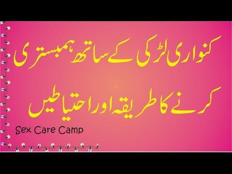 Xxx Mp4 Suhag Raat Ko Sex Krnay Ka Mukamal Tariqa In Urdu Health Care Camp 3gp Sex