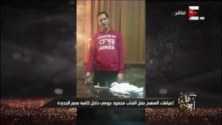 كل يوم - اعترافات المتهم بقتل الشاب محمد بيومي داخل كافيه بمصر الجديدة