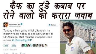Mohammad Kaif supports Yogi, says 'Tunday Milein Na Milein, Gundein Na Milein' | वनइंडिया हिन्दी