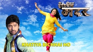 Download Khatiya Bichhai Ho [ New Bhojpuri Video Song ] Real Indian Mother 3Gp Mp4