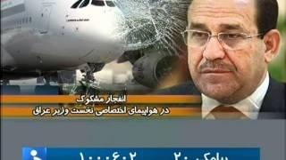 Iran: News ایران: اخبار ۲۶ بهمن ۱۳۹۰