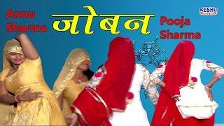 जोबन || Supper hit Haryanvi Dance Ragni 2017 || Annu & Pooja Sharma || Keshu Music