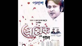 Palash bangla song - ar koto baki.
