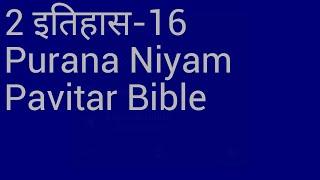 2 ETIHAS-16 (Chronicles) इतिहास