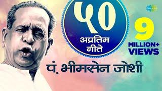 Top 50 Marathi songs of Bhimsen Joshi | भीमसेन जोशी के 50 गाने | One Stop Jukebox | Lata Mangeshkar