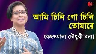 আমি চিনি গো চিনি তোমারে -  tagore songs - rezwana choudhury bannya - iav