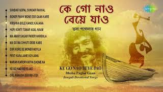 Bhaba Pagla   Bengali Folk Devotional Songs