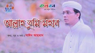 Allah Tumi Mohan | Sayed Ahmad | Kalarab Shilpigosthi 2017