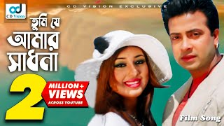 Tumi Ja Amar Sadiona | Jiddi mama (2016) HD Movie Song | Shakib Khan & Apu Bishwas | CD Vision