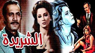 El Sharida Movie | فيلم الشريدة