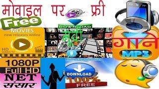 how to Mobile Movie download in Hindi  मोबाइल पर मूवी डाउनलोड करें हिंदी में