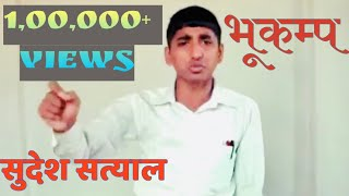 Nepali Kavita Bachan: Bhukampa ... By Sudesh Satyal