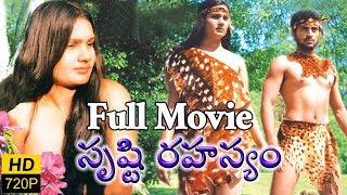 Shrusti Rahasyam { సృష్టి రహస్యం } Full Length Telugu Movie || Durga Prasad, Anu, Prabhu