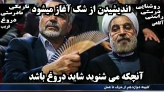 IRAN, روح الله زم ـ مهدي آقازماني ؛