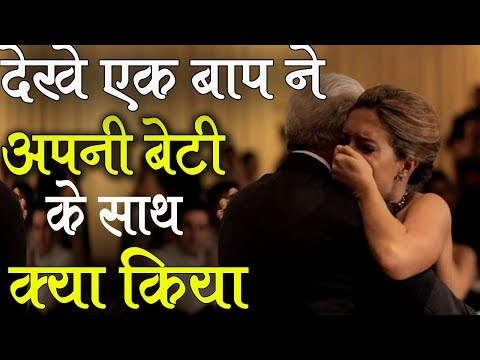 Xxx Mp4 Heart Touching Videos True Emotional Story Make You Cry Baap Beti Ki Inspirational Videos 3gp Sex