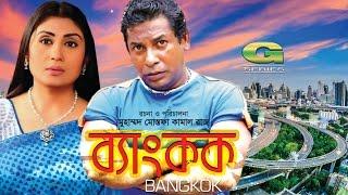 Bangkok | Drama | Mosharraf Karim | Bonna Mirza | Muntasir Saju