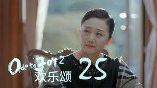 歡樂頌2 | Ode to Joy II 25【TV版】(劉濤、楊紫、蔣欣、王子文、喬欣等主演)