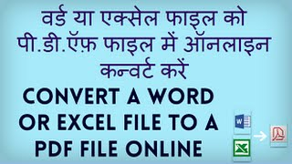 How to Convert a Word Document or an Excel file to Pdf online? Hindi video by Kya Kaise