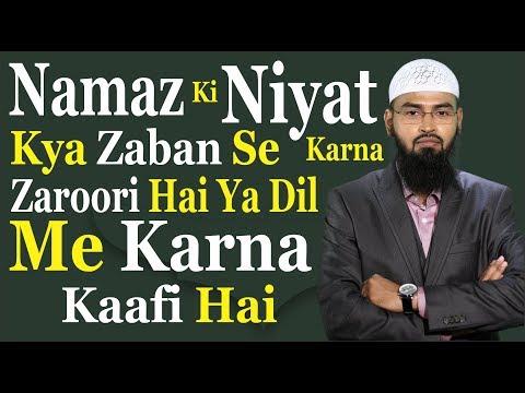 Xxx Mp4 Namaz Ki Niyat Kya Zaban Se Karna Zaroori Hai Ya Dil Me Karna Kaafi Hai By Adv Faiz Syed 3gp Sex