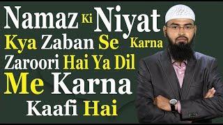 Namaz Ki Niyat Kya Zaban Se Karna Zaroori Hai Ya Dil Me Karna Kaafi Hai By Adv  Faiz Syed