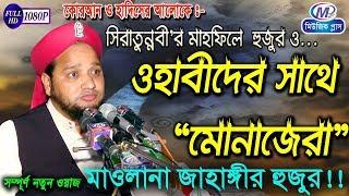 Mawlana Jahangir Alam all kadrei | Music Plus Waz 2018 Bangla waz