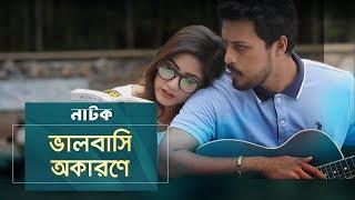 Bhalobashi Okarone | Safa Kabir, Irfan Sajjad, Abdullah Rana | Natok | Maasranga TV | 2018