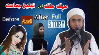 Mehak malik and Tablighi jamaat | Before and After | Full life Story
