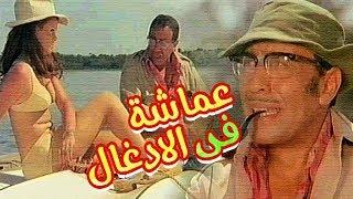 فيلم عماشة في الادغال - Amasha Fel Adghaal Movie