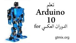 تعلم الاوردوينو arduino - 10 - الدوران العكسي for