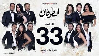 مسلسل الطوفان - الحلقة 33 الثالثة والثلاثون - Altofan Series Episode 33