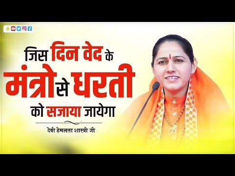 Jis Din Ved ke mantro ko... - Bhajan by Hemlata shastri ji  (Mathura, Vrindravan)
